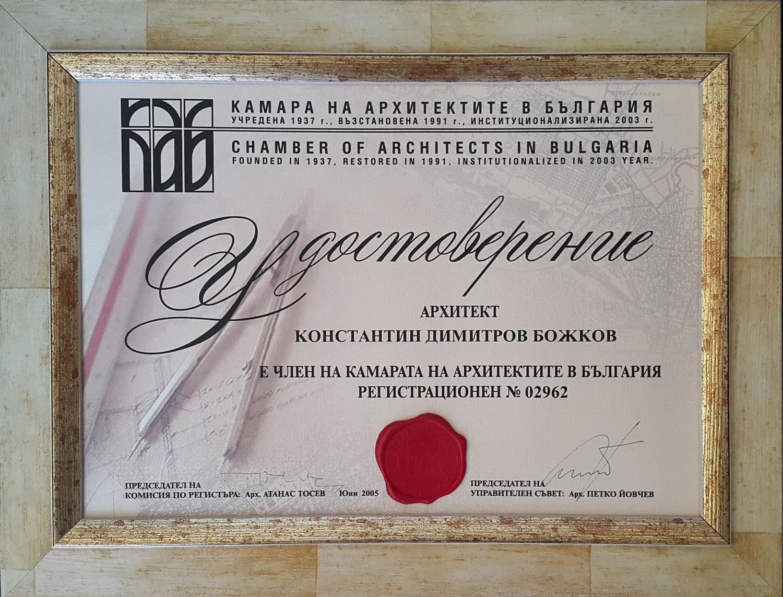 Architectural Design Studio Plovdiv KOB PROJECT   Certificates
